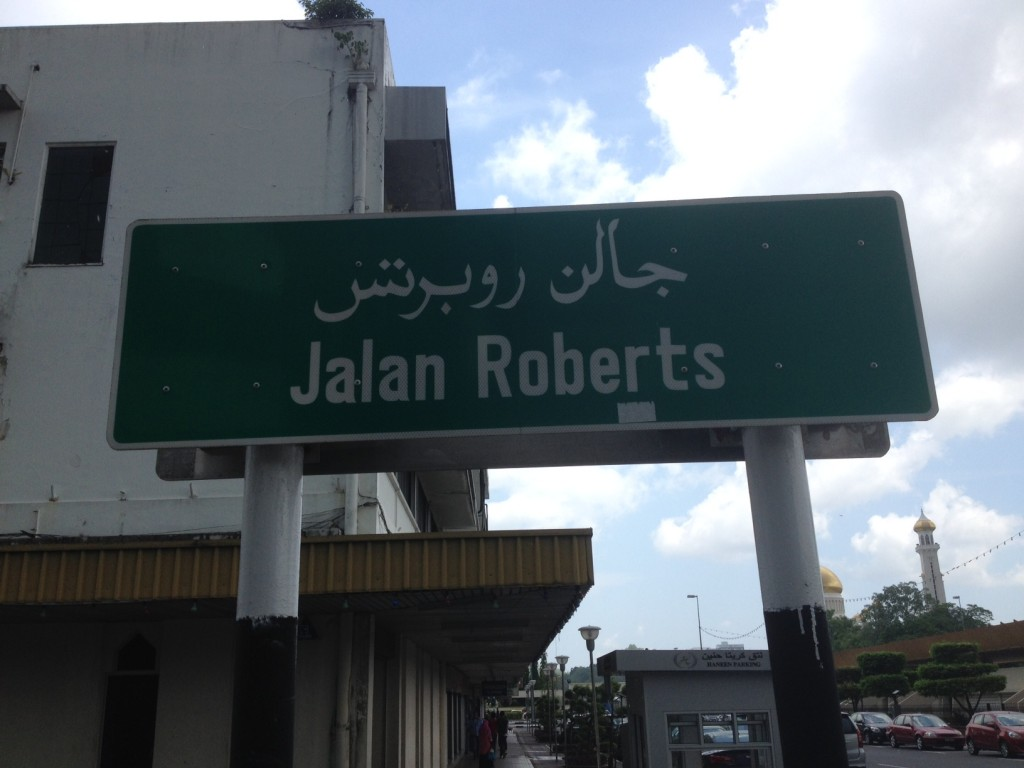 Where are we going? I discovered this wandering around Brunei recently
